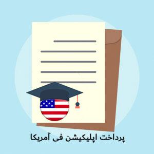 پرداخت هزینه سفارت امریکا MRV